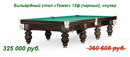 tower_12ft